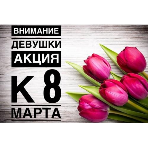 8 марта!
